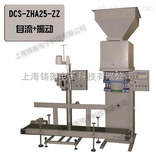 50公斤陶瓷颗粒包装机