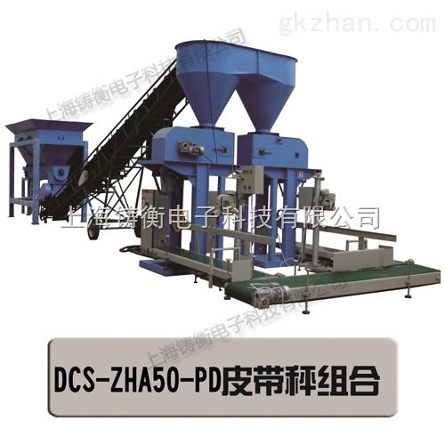 DCS-ZHA50定量包装秤价格