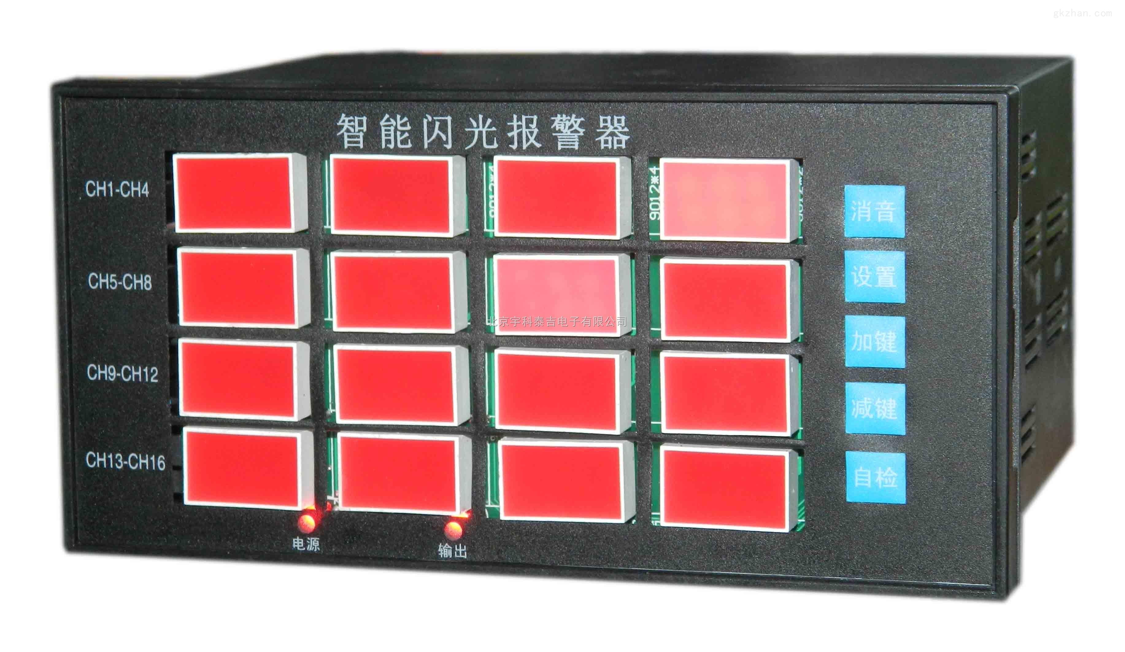 宇科泰吉YK-700A-J1-S-16-K智能16通道通讯RS485闪光报警器