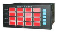 赌博网开户YK-700A-J1-R-16-K智能16通道通讯RS232闪光报警器