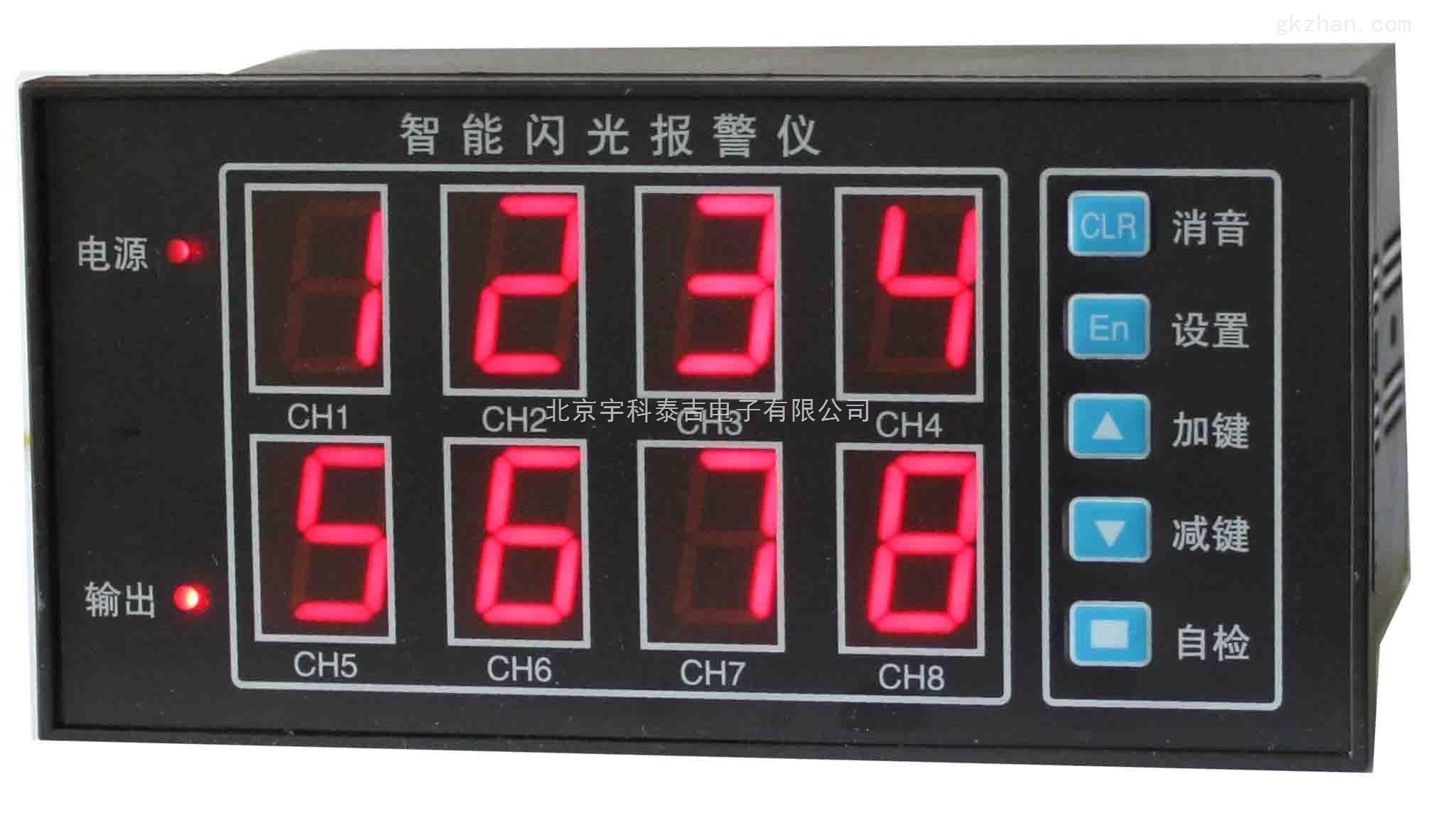 宇科泰吉YK-708A-J1-R-K智能八路通讯RS232闪光报警仪