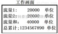 宇科泰吉YK-985LCD-X1-V24-08高精度智能八通道合一变送流量积算仪