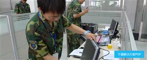 军民一体化技术保障系统