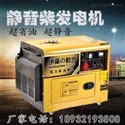 伊藤5KW柴油发电机组价格