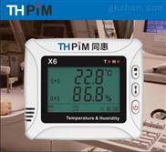 X6-无线温湿度监测系统