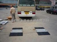 SCS上海轴重仪,60吨移动便携式轴重电子称