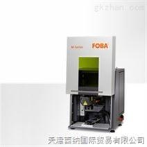 西纳打标机之FOBA激光打标机