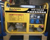 250A汽油发电电焊机HS250A