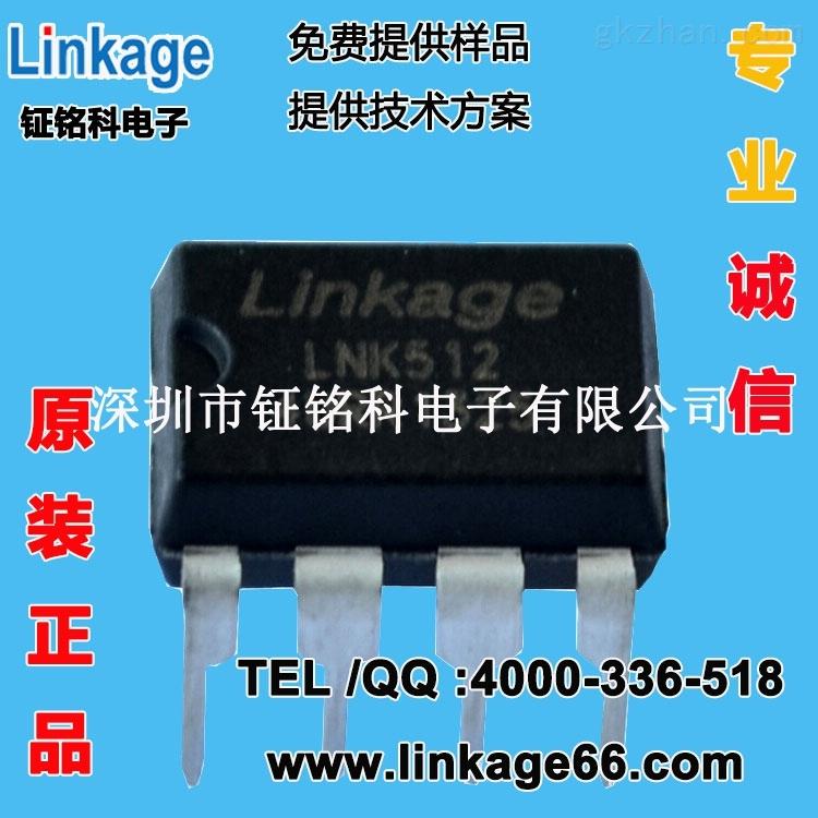 8脚驱动电源芯片lnk512h非隔离降压型恒流驱动ic