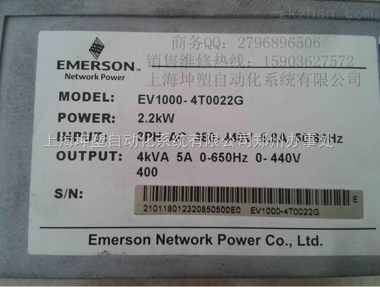 艾默生变频器ev1000-4t0022g