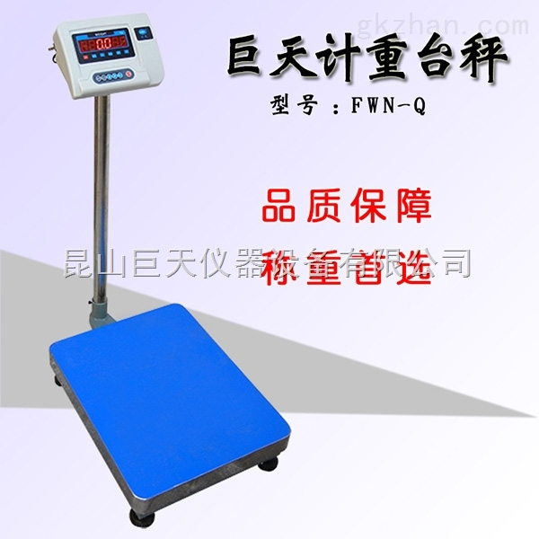 100公斤计重电子秤(台秤)100公斤电子计重称