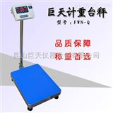 无锡FWN-Q电子台秤(30kg60kg100kg计重电子称)