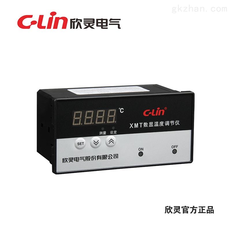 欣灵xmt-121/122数显温控仪上下限控制温度控制仪