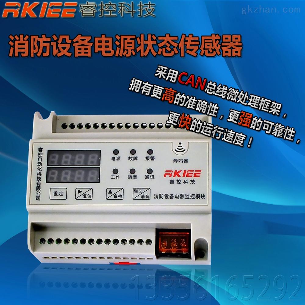 消防设备电源电流/电压信号传感器