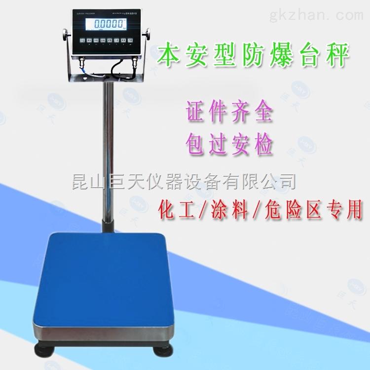 镇江涂料厂专用不锈钢防爆台秤,EX-100KG防爆电子称正品