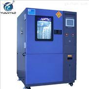 YTH-080-可程式恒温恒湿试验箱