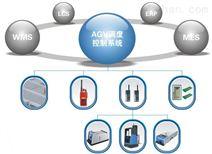 AGV智慧系统解决方案