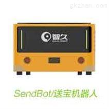 专业定制直供搬运机器人agv搬运车物流搬运车agv小车SendBot/送宝