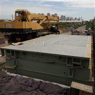 SCS-150T天津港口150吨电子汽车磅安装