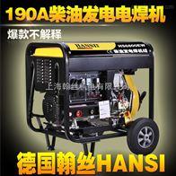 HS6800EW250a风冷柴油发电焊机