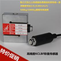 KCLBF-C航空插頭傳感器S型拉力稱重傳感器攪拌站商砼站通用稱重傳感器