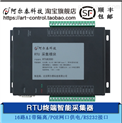 RTU6300阿尔泰科技RTU模块AI模拟采集模块,带POE受电功能