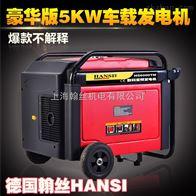 HS6000TM5KW超静音汽油发电机