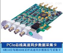 阿尔泰科技PCIe总线同步采集卡模拟信号采集卡PCIe9757