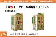 TR22B-步进驱动器