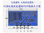 F05P-315/433 无线发射模块F05P
