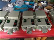 BQC70复合型防爆电磁起动器