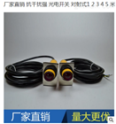 IP18-TB-500抗干擾強 對射式光電開關 1 2 3 4 5 米