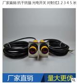 抗干扰强 对射式光电开关 1 2 3 4 5 米