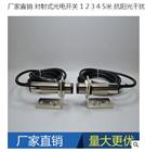 IM18-TB-500對射光電開關 1 2 3 4 5米 抗陽光干擾 抗干擾強