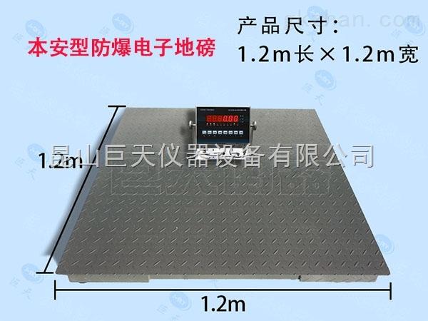 XK3150-EX-防爆场合用1吨电子地磅,浙江2吨防爆磅秤