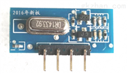 F05P-315/433无线发射模块