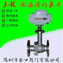 DQ941F-40P电动超低温球阀批发