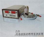 智能化数字仪表ZJS双通道振动摆度监测仪