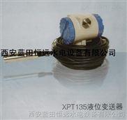 投入式液位变送器XPT135进口压力变送器