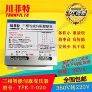 TFE-T-020-川菲特TFE-T-020三相智能伺服变压器-2KVA