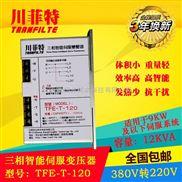 TFE-T-120-川菲特TFE-T-120三相智能伺服变压器-12KVA