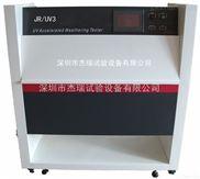 JR-UV3-广东紫外线加速老化试验箱厂家,紫外耐候测试机