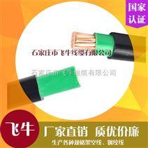 河北石家庄厂家直销架空绝缘导线高低压电力电缆VV1x70