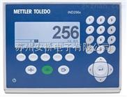 梅特勒-托利多IND256X称重仪表