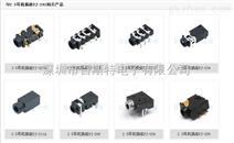广东耳机插座工作模式、结构规划、及电路图原理