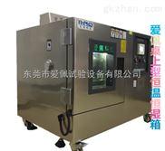 AP-HX-恒温试验设备|恒温实验设备