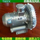 防爆高压旋涡气泵供应商