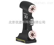 激光手持三维扫描仪/国产激光3D扫描仪