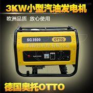 3kw家用汽油发电机批发价