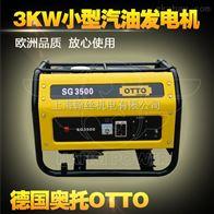 SG3500上海3千瓦汽油发电机批发